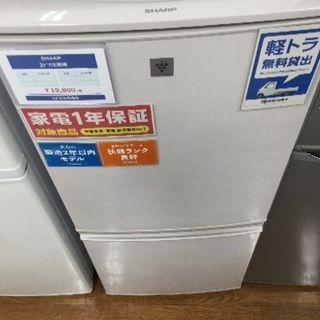 1年保証 SHARP 2ドア冷蔵庫
