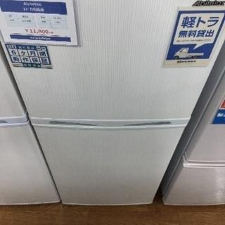 6ヶ月保証 Abitelax 2ドア冷蔵庫