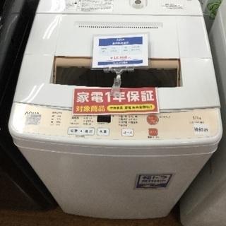 1年保証 AQUA 全自動洗濯機