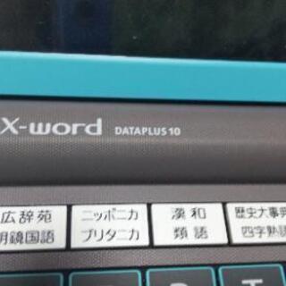 CASIO電子辞書EX-wordDATAPLUS10