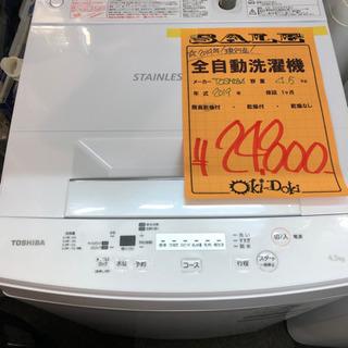 2019年 4.5キロ全自動洗濯機 東芝