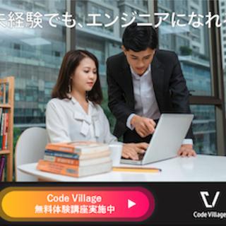 JavaScrpt特化型のプログラミングスクール Code Vi...