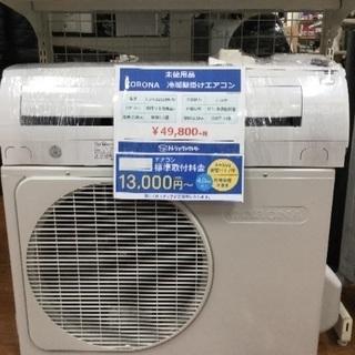安心6ヶ月保証 未使用品のエアコン入荷です!