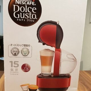 ネスレコーヒーメーカー