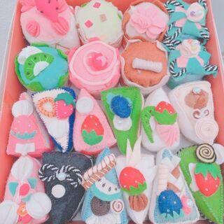 ミニフェルトケーキ いっぱい