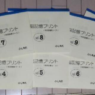 七田式 右脳記憶プリント vol.4~10