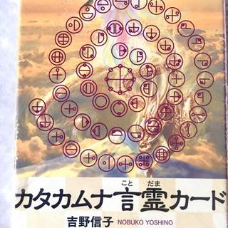 カタカムナ言霊カード 新品 未開封 入手困難 絶版商品