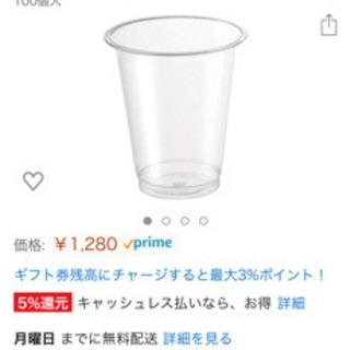 270mlプラカップ 100個入り‼️