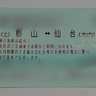 【売ります】新幹線切符 郡山~仙台