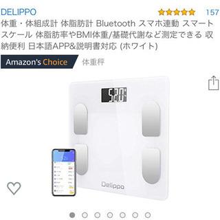 新品 体重・体組成計 体脂肪計 Bluetooth スマホ連動