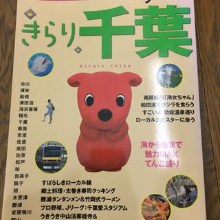 千葉 散歩の本