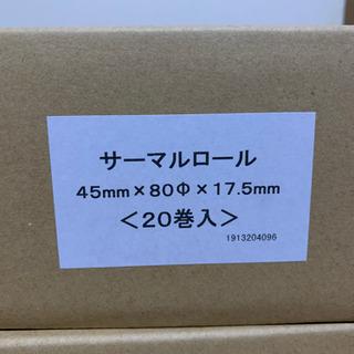新品感熱レジロール、サーマルロール20巻×2箱