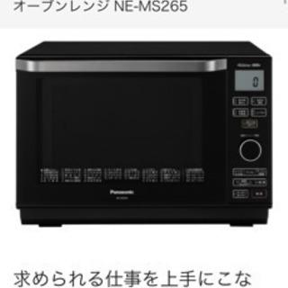 【新品未使用】 Panasonic オーブンレンジ 電子レンジ ...