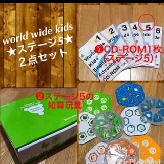 【worldwide kids】ステージ5 2点セット(知育玩具...