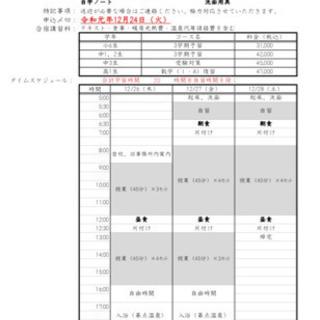 冬期合宿2019!小6〜高1生