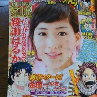 値下げ💴⤵綾瀬はるかグラビア(2013.1月週刊マガジン)