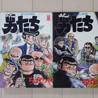 ちばてつや / 男たち 全2巻完結 個人蔵書