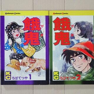 ちばてつや / 餓鬼 全2巻完結 個人蔵書