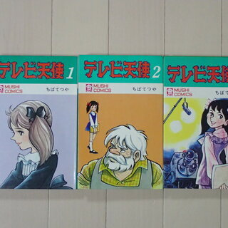ちばてつや / テレビ天使 全3巻初版完結 虫プロ 虫コミックス...