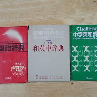 角川新国語辞典+旺文社和英中辞典+challenge中学英和辞典...