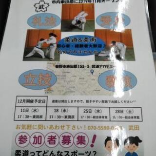 武道教室 柔道柔術 (体操も学べます)