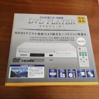 DVDプレーヤー 新品未開封 白 ホワイト
