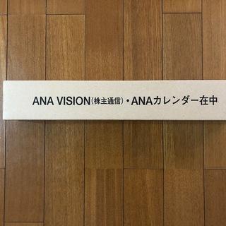 *【未使用品】ANA 壁掛けカレンダー 2020