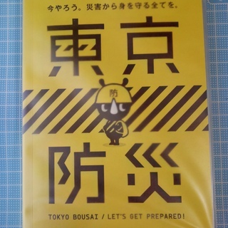 東京防災ブック