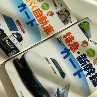 公文 絵カード 自動車 新幹線
