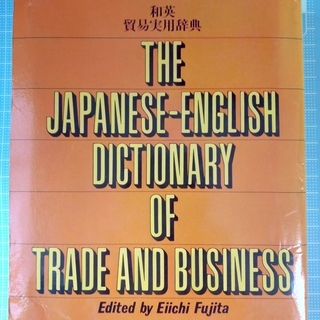 和英貿易実務辞典