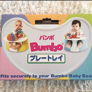 🔸未使用 Bumbo プレートレイ🔹