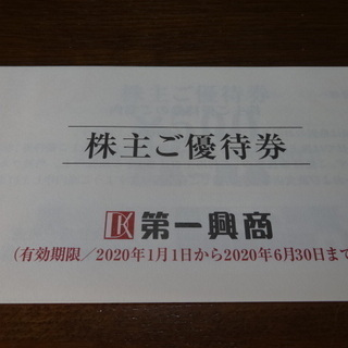 第一興商 株主優待 5000円分 2020年1月1日~2020年...