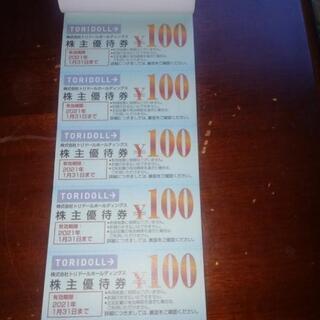 丸亀製麺株主優待券4000円