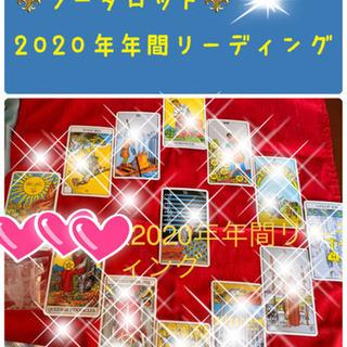 2020年を最高な1年に!タロット年間リーディング☆