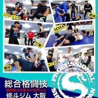 淀川区総合格闘技(MMA)修斗ジム大阪
