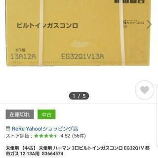 新品でビルトインコンロ☆激安売り切りします♪ − 大阪府