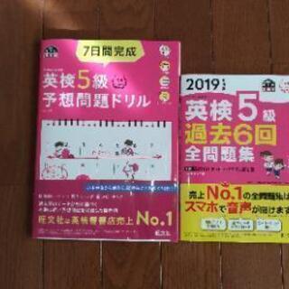 英検5級セット(2019年度)旺文社