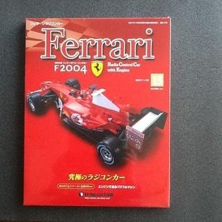 デアゴスティーニ フェラーリ F2004 全巻