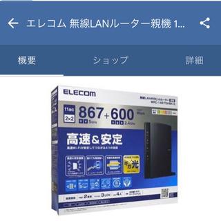 ELECOM無線LANギガビットルーター