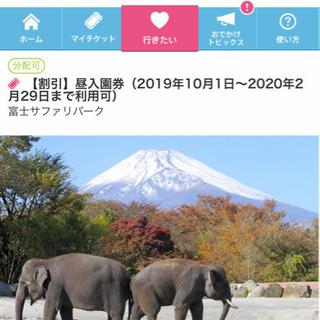 富士サファリンパック昼入園券2020年2月29日まで利用可