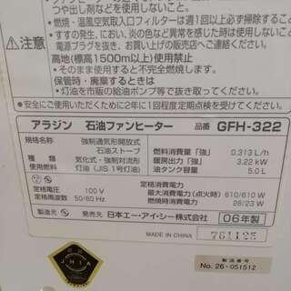 【交渉成立】灯油ファンヒーター