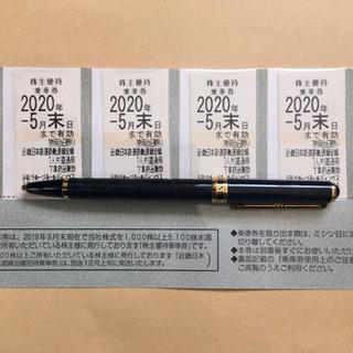 ◆近鉄株主優待乗車券4枚(有効期限2020年5月末日)