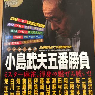 小島武夫五番勝負 DVD5枚組