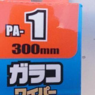 ガラコ ワイパー 300mm pa-1