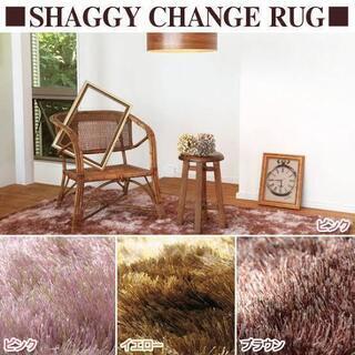 美品b-company購入CHANGE SHAGGY RUG ピンク