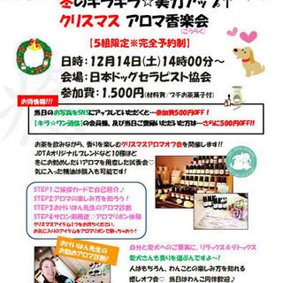《参加者募集中》12月14日(土)クリスマス🎄アロマオフ会