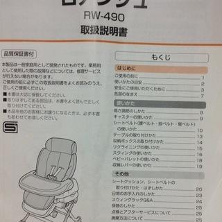 コンビ ハイ&ロースウィングラック ロアンジュ RW-490