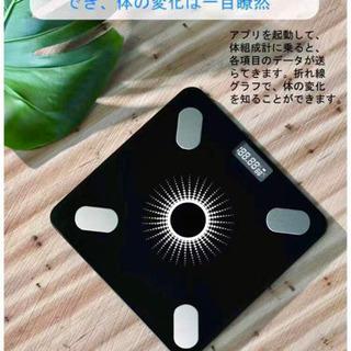 体重計 太陽光充電