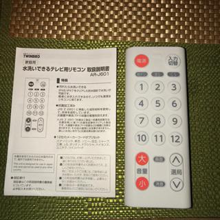水洗い出来るテレビ用リモコン
