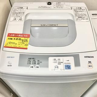 HITACHI 洗濯機 5kg 2015年式